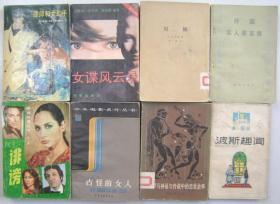 处理书 外国文学、小说 8本合售