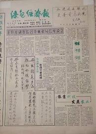 <绿色经济报>创刊号