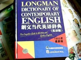 朗文当代英语辞典(英语版·1995年最新版)(精装)(书重,只发快递)