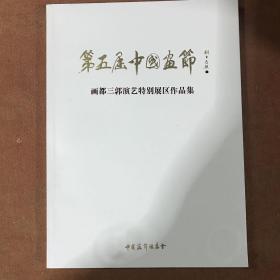 第五届中国画节 画都三郭演义特别展区作品集