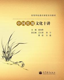 中国传统文化十讲