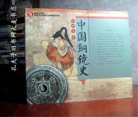 《中国铜镜史》
