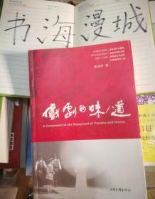 戏剧的味/道:A Companion to the Enjoyment of Theatre and Drama