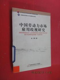 中国劳动力市场雇佣歧视研究