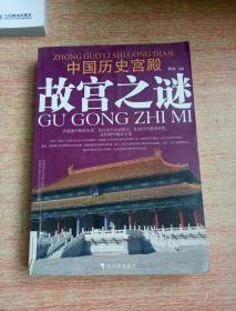 中国历史宫殿故宫之谜