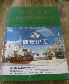 中国农药生产与经营企业大全