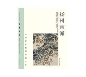 中国历代绘画流派大系:扬州画派