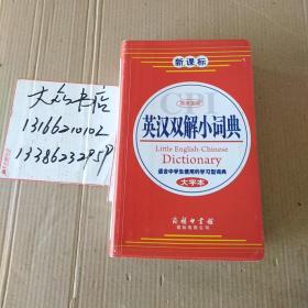 商务国际·英汉双解小词典(大字本)(新课标)(适合中学生使用的学习型词典)