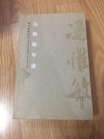冯惟敏年谱.第二十三辑(专辑).临朐文史资料