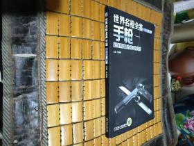世界名枪全鉴 手枪(珍藏版)第2版 展现世界109种手枪风采 有防伪标