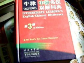 牛津中阶英汉双解词典(第3版)(精装)(书重,只发快递)