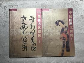 艺术树丛书 :中国绘画这棵树;中国书法这棵树(2本合售)