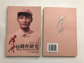 陈云与调查研究 正版全新