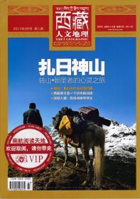 西藏人文地理.扎日神山——空中重庆[2017年3月号第2期,总第77期]