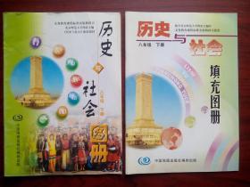 初中历史与社会图册八年级下册,初中历史与社会填充图册八年级下册,共2本,初中历史地图册2003年1版,2004年印