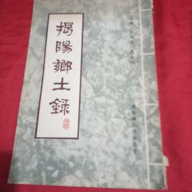 揭阳乡土录,揭阳文献,王杏元,刘理之主编