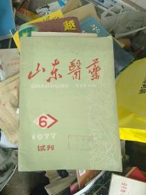 山东医药(试刊)