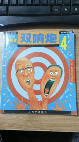 双响炮4  朱德庸   现代出版社