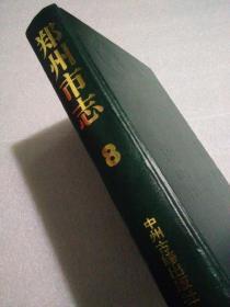 郑州市志 8(无书衣)