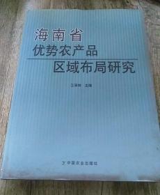 海南省优势农产品区域布局研究