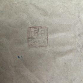 建国初期李健吾等人执笔创作话剧剧本《美帝暴行图》。小32开,26页全。有收藏印。罕见。自印本