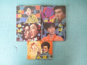 连环画 血疑(1-5册全)