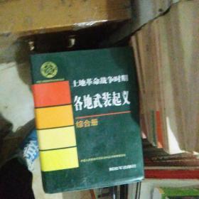 土地革命战争时期各地武装起义(综合册)【67号