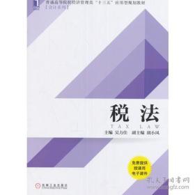 税法 吴力佳 机械工业出版社