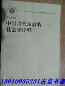 中国当代宗教的社会学诠释
