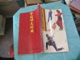 中国功夫辞典   货号10-8