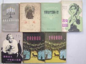 处理书 俄或苏联文学、小说 7本合售