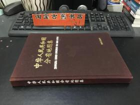 中华人民共和国分省地图集 1984年2版5印