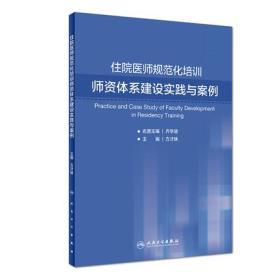 住院医师规范化培训师资体系建设实践与案例(培训教材)