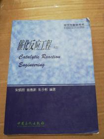 催化反应工程