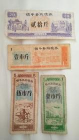八三年镇平县购粮劵4枚
