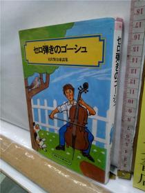 青少年读物 宫泽贤治童话集 ゼロ弹きのゴーシュ 日文原版小32开平装偕成社出版儿童读物