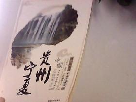 青少年素质教育必读文库.中国名胜古迹之8一.贵州 宁夏