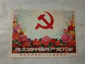 热烈欢呼党的十二大胜利召开——伟大的中国共产党万岁