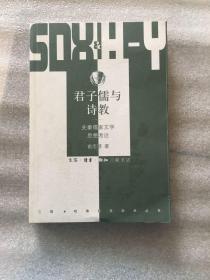 君子儒与诗教:先秦儒家文学思想考论