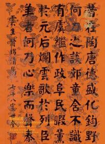 北京翰海2019春季拍卖会 民国法书 拍卖图录