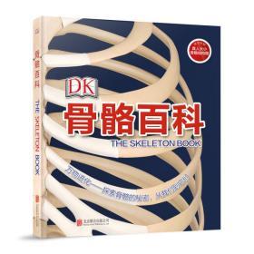天畅童书DK骨骼百科(2018新版)