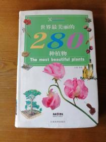 世界最美丽的280种植物