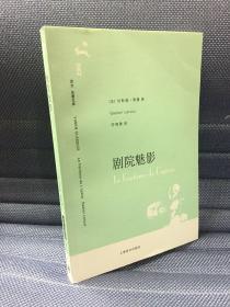 剧院魅影(译文名著文库,一版一印)
