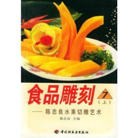 食品雕刻  7 (上)  陈忠良水果切雕艺术