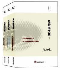 吴敬琏文集(上中下)(当代中国思想家文库)