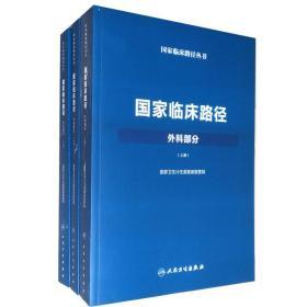 国家临床路径(外科部分)上中下三册 2018年卫生部版 临床路径丛书 临床路径外科分册管理汇编释义全新正版现货