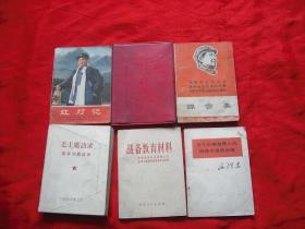 红灯记(一九七0年五月演出本主要唱段选集)
