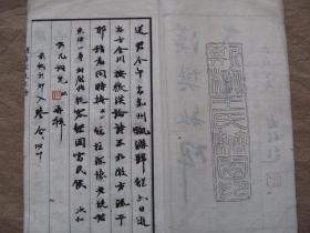 王云凡著-汉樊敏碑考释(于右任题签)