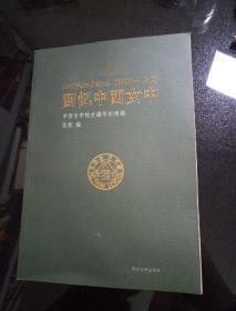 回忆中西女中(1900~1948)