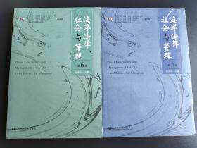海洋法律、社会与管理(第5卷)(第6卷) 两本合售